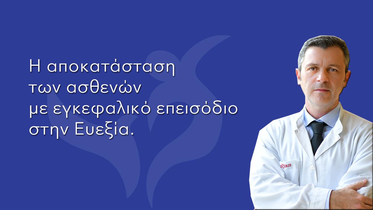 Η αποκατάσταση των ασθενών με εγκεφαλικό επεισόδιο στην Ευεξία.
