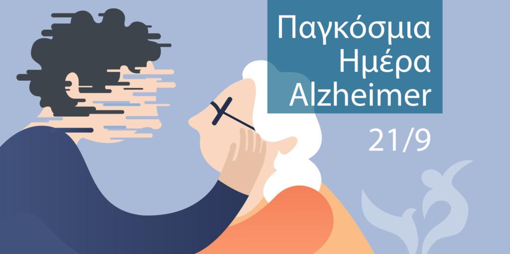 Τα συμπτώματα της νόσου Αλτσχάιμερ και πως να προφυλαχθείτε.